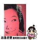 【中古】 私がアナウンサー / 菊間 千乃 / 文藝春秋 [単行本]【ネコポス発送】