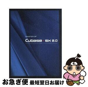【中古】 Master of Cubase・SX 2.0 Music creation and produc / 能登 勝馬 / ビー・エヌ・エヌ新社 [単行本]【ネコポス発送】