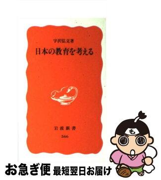 【中古】 日本の教育を考える / 宇沢 弘文 / 岩波書店 [新書]【ネコポス発送】
