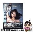 【中古】 Dear honey!! 白石美帆写真集 / 藤代 冥砂 / 集英社 [単行本]【ネコポス発送】