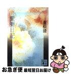 【中古】 愛妻日記 / 重松 清 / 講談社 [文庫]【ネコポス発送】