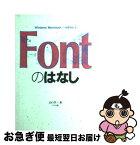 【中古】 Fontのはなし Windows/Macintosh/一太郎Ver. / 山口 学 / ナツメ社 [単行本]【ネコポス発送】