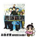 【中古】 青春鉄道 2 / 青春 / メディアファクトリー [コミック]【ネコポス発送】