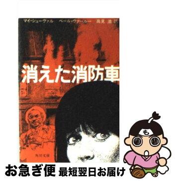 【中古】 消えた消防車 推理小説 / マイ・シューヴァル / KADOKAWA [文庫]【ネコポス発送】