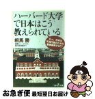 【中古】 ハーバード大学で日本はこう教えられている / 相馬 勝 / 新潮社 [文庫]【ネコポス発送】