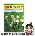 【中古】 山菜ガイドブック 見分け方・採り方・グルメの料理法 / 山口...
