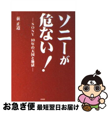 【中古】 ソニーが危ない! Sony 10年の天国と地獄 / 荻 正道 / 彩図社 [文庫]【ネコポス発送】