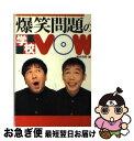 【中古】 爆笑問題の学校VOW / 爆笑問題 / 宝島社 [文庫]【ネコポス発送】