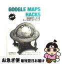 もったいない本舗 お急ぎ便店で買える「【中古】 GOOGLE MAPS HACKS 地図検索サービスをもっと活用するテクニック 第2版 / Rich Gibson / オライリー・ジャパン [単行本(ソフトカバー)]【ネコポス発送】」の画像です。価格は416円になります。