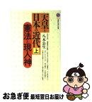 【中古】 天皇と日本の近代 上 / 八木 公生 / 講談社 [新書]【ネコポス発送】