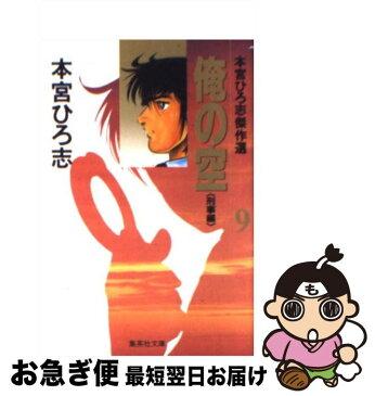【中古】 俺の空 9(刑事編) / 本宮 ひろ志 / 集英社 [文庫]【ネコポス発送】