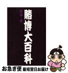 【中古】 賭博大百科 / 山本 卓 / データハウス [単行本]【ネコポス発送】