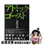 【中古】 アトミック・ゴースト / 太田 昌克 / 講談社 [単行本]【ネコポス発送】