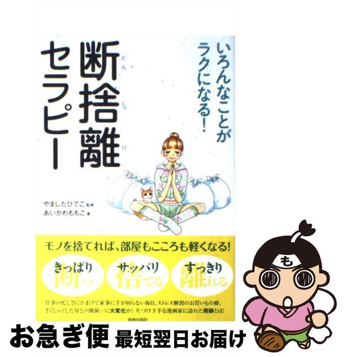 https://item.rakuten.co.jp/mottainaihonpo/4413109953/
