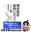 【中古】 帯状疱疹・単純ヘルペスがわかる本 正しい予防と治療...