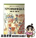 【中古】 NPOがわかるQ&A / 早瀬 昇 / 岩波書店 [単行本]【ネコポス発送】