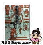 【中古】 中央モノローグ線 / 小坂俊史 / 竹書房 [コミック]【ネコポス発送】