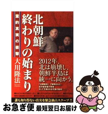 【中古】 北朝鮮終わりの始まり 霊的真実の衝撃 / 大川 隆法 / 幸福の科学出版 [単行本]【ネコポス発送】
