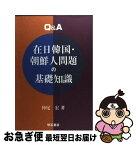 【中古】 Q&A在日韓国・朝鮮人問題の基礎知識 / 仲尾 宏 / 明石書店 [単行本]【ネコポス発送】