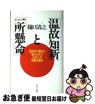 【中古】 「温故知新」と「一所懸命」 2000年の歴史に秘められた日本人の知恵を探る / 樋口 清之 / NTT出版 [単行本]【ネコポス発送】