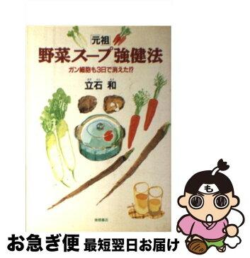 【中古】 「元祖」野菜スープ強健法 ガン細胞も3日で消えた!? / 立石 和 / 徳間書店 [単行本]【ネコポス発送】