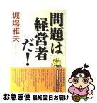 【中古】 問題は経営者だ! / 堀場 雅夫 / 日経BP社 [単行本]【ネコポス発送】