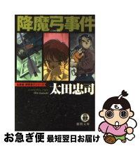 【中古】降魔弓事件/太田 忠司[文庫]