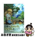 【中古】 パパロバ 2 / 胡桃 ちの / 芳文社 [コミック]【ネコポス発送】