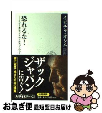 【中古】 恐れるな! なぜ日本はベスト16で終わったのか? / イビチャ・オシム / 角川書店(角川グループパブリッシング) [新書]【ネコポス発送】