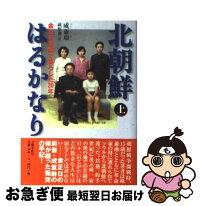 【中古】北朝鮮はるかなり 金正日官邸で暮らした20年 上/成 〓@62D4@琅[単行本]