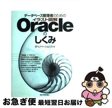 【中古】 データベース管理者のためのイラスト図解Oracleのしくみ / IPイノベーションズ / 技術評論社 [大型本]【ネコポス発送】