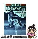 【中古】 プロ野球勝負の名言 / 森 純大, 村田 兆治 / PHP研究所 [文庫]【ネコポス発送】