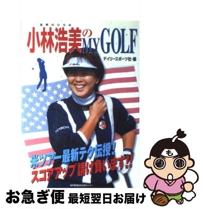 【中古】 小林浩美のmy golf / デイリースポーツ社 / 神戸新聞出版センター [単行本]【ネコポス発送】