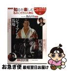 【中古】 私のこだわり人物伝 2006年8ー9月 / 香山 リカ / NHK出版 [ムック]【ネコポス発送】