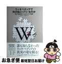 【中古】 ウィキペディアで何が起こっているのか 変わり始めるソーシャル...