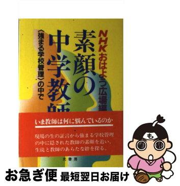 【中古】 素顔の中学教師 <強まる学校管理>の中で / NHK「おはよう広場」 / 光書房 [単行本]【ネコポス発送】