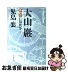 【中古】 大山巌 4 / 児島 襄 / 文藝春秋 [文庫]【ネコポス発送】