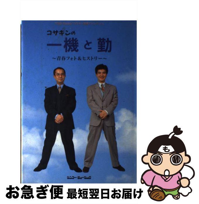 【中古】 コサキンの一機と勤 TBS radio / シンコーミュージック / シンコーミュージック [単行本]【ネコポス発送】