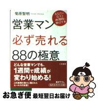 【中古】営業マン「必ず売れる」88の極意/菊原 智明[文庫]