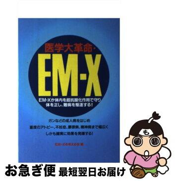 【中古】 医学大革命・EMーX EMーXが体内を超抗酸化作用で守り体を正し、難病を / EM‐Xを考える会 / メタモル出版 [単行本]【ネコポス発送】