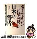 【中古】 ダイオキシン汚染列島日本への警告 子や孫たちの未来を守るために / ダイオキシン問題を考える会Dネット / かんき出版 [単行本]【ネコポス発送】