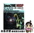 【中古】 Java 2 ME MIDPゲームクリエーターズガイド JーPHONE KDDI完全対応 / 米川 英樹 / 技術評論社 [単行本]【ネコポス発送】