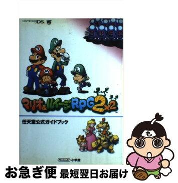 【中古】 マリオ&ルイージRPG 2 任天堂公式ガイドブック Nintendo DS / 小学館 / 小学館 [ムック]【ネコポス発送】