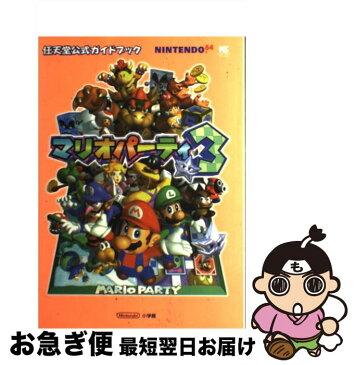 【中古】 マリオパーティ3 任天堂公式ガイドブック Nintendo 64 / 小学館 / 小学館 [ムック]【ネコポス発送】