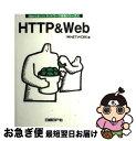 もったいない本舗 お急ぎ便店で買える「【中古】 HTTP & Web / 日経NETWORK / 日経BP [単行本]【ネコポス発送】」の画像です。価格は300円になります。