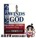 【中古】 The winds of God 零のかなたへ / 今井 雅之 / 角川書店 [文庫]【ネコポス発送】