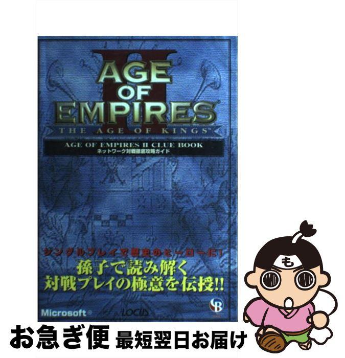 ゲーム, ゲーム攻略本  Age of empires 2 clue book