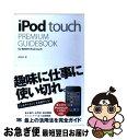 【中古】 iPod touch PREMIUM GUIDEBOOK for第4世代iPod touch / 田中 裕子 / 翔泳社 [単行本(ソフトカバー)]【ネコポス発送】