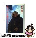 【中古】 私だけの北極点 北緯88度40分 / 和泉 雅子 / 講談社 [ハードカバー]【ネコポス発送】