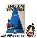 【中古】 ASEAN=東南アジア諸国連合 増補版 / 萩原 宣之 / 有斐閣 [単行本]【ネコポス発送】